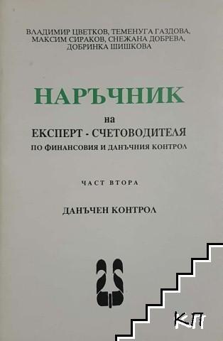 Наръчник на експерт-счетоводителя по финансовия и данъчния контрол. Част 1-2