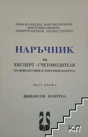 Наръчник на експерт-счетоводителя по финансовия и данъчния контрол. Част 1-2 (Допълнителна снимка 1)