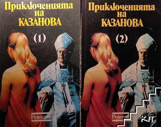 Приключенията на Казанова. Книга 1