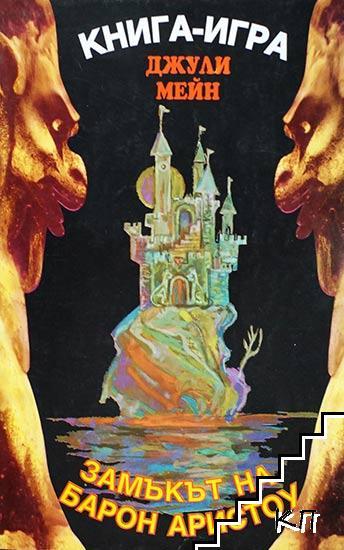 Замъкът на барон Аристоу