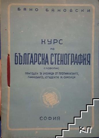 Курс по българска стенография