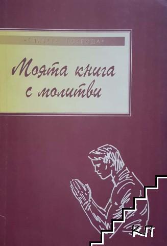 Моята книга с молитви