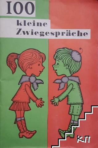 100 диалогов в картинках на немецков языке
