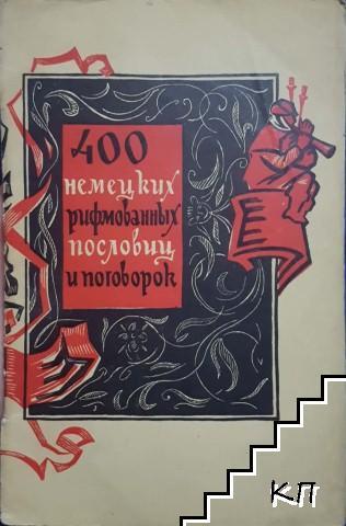 400 немецких рифмованных пословиц и поговорок