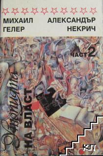 Утопията на власт. Том 2: История на Съветския съюз от 1917 до наши дни
