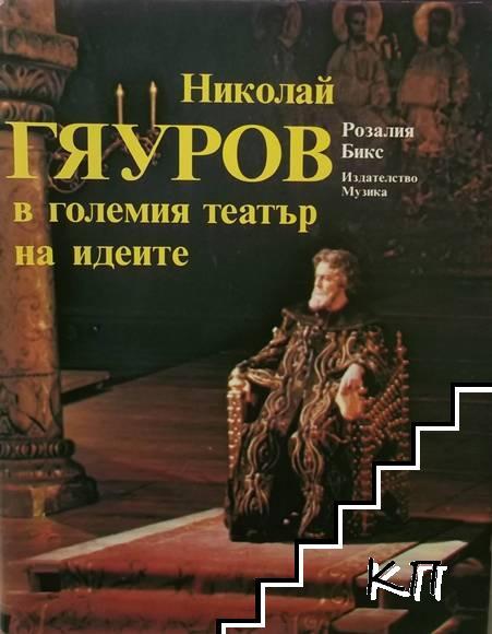 Николай Гяуров в големия театър на идеите