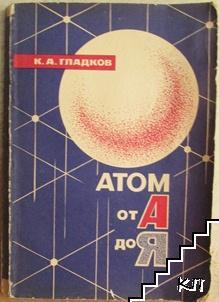 Атом от А до Я