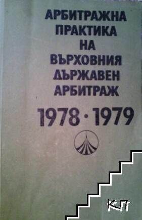Арбитражна практика на Върховния държавен арбитраж 1978-1979