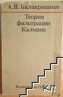 Теория фильтрации Калмана