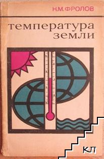 Температура Земли