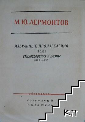 Избранные произведения. Том 1: Стихотворения и поэмы 1828-1835