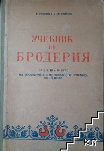 Учебник по бродерия за I, II, III и IV курс на техникумите и промишлените училища по облекло
