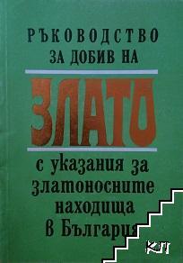 Ръководство за добив на злато с указания за златоносните находища в България