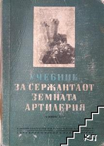 Учебник за сержанта от земната артилерия. Книга 2