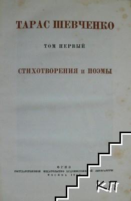 Собрание сочинений в пяти томах. Том 1: Стихотворения и поэмы