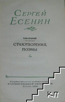 Сочинения в двух томах. Том 2: Стихотворения, поэмы
