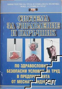 Система за управление и наръчник по здравословни и безопасни условия на труд в предприятията от месната индустрия
