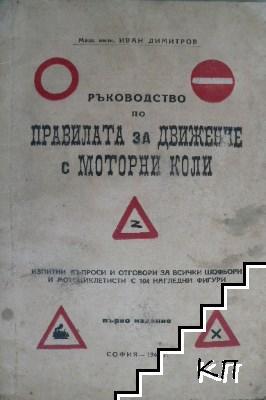 Ръководство по правилата за движение с моторни коли