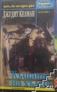 Роман Експрес: Къщата на хълма