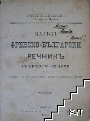 Малъкъ френско-български речникъ