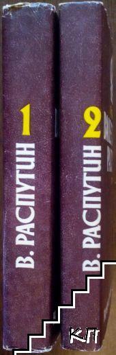 Избрано в два тома. Том 1-2