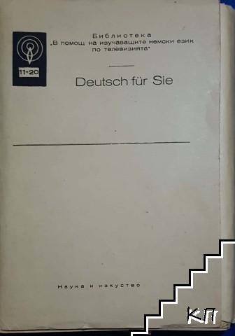Deutsch für Sie. Бр. 1-7