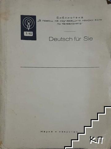 Deutsch für Sie. Бр. 1-6, 8-13