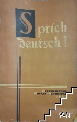 Sprich deutsch