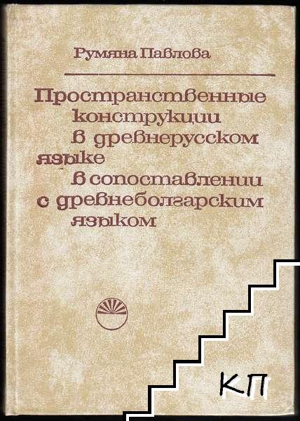 Пространственные конструкции в древнерусском языке в сопоставлении с древнеболгарским языком