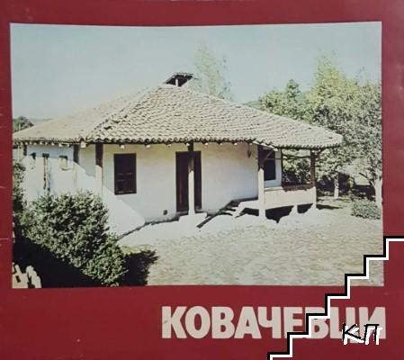 Ковачевци