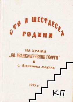 """160 години на храма """"Св. Великомъченик Георги"""" в Любенова махала, Нова Загора"""