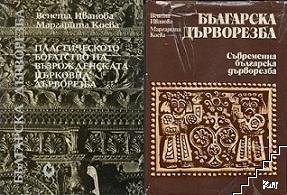 Българска дърворезба. Том 1-2