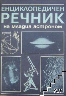 Енциклопедичен речник на младия астроном