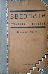 Звездата. Кн. 1-10 / 1936 / Орфей. Кн. 1-5 / 1937