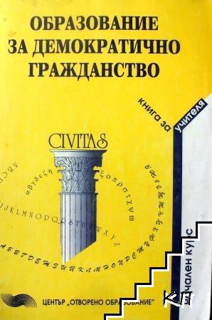 Образование за демократично гражданство