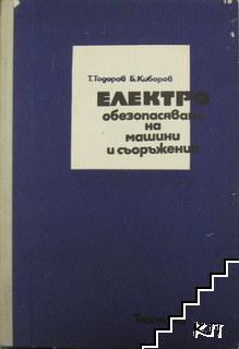 Електрообезопасяване на машини и съоръжения