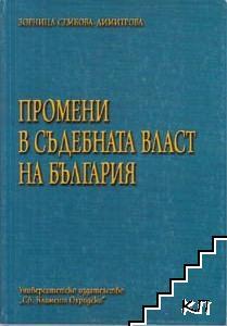 Промени в съдебната власт на България 1944-1948 г.