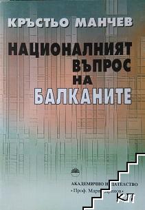 Националният въпрос на Балканите