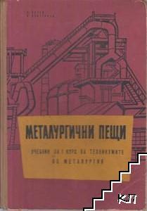 Металургични пещи
