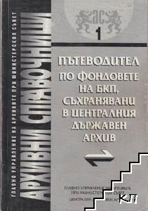 Пътеводител по фондовете на БКП, съхранявани в Централния държавен архив