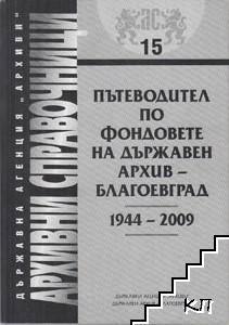 Пътеводител по фондовете на Държавен архив - Благоевград, 1944-2009