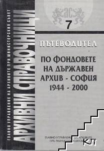 Пътеводител по фондовете на Държавен архив - София, 1944-2000