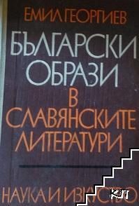 Българските образи в славянските литератури