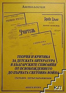 Теория и критика за детската литература в българските списания от Освобождението до Първата световна война. Книга 2