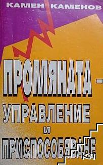Промяната - управление и приспособяване
