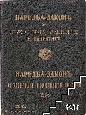 Наредба-законъ за държавните привилегии, акцизите и патентите / Указъ № 406 отъ 17 септемврий 1936 г. / Наредба-законъ за засилване на държавните приходи