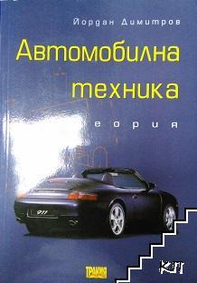 Автомобилна техника