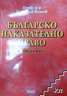Българско наказателно право. Особена част