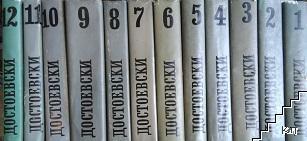 Събрани съчинения в дванадесет тома. Том 1-12