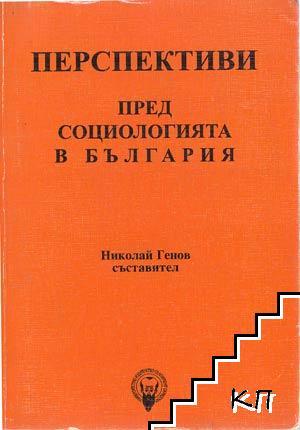 Перспективи пред социологията в България